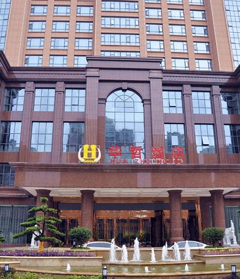 进贤华哲酒店