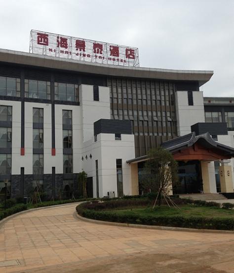 庐山西海景泰大酒店